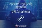 ការប្រើប្រាស់ URL shortener នឹងមានជាប់កម្មវិធីមេរោគ សម្រាប់ទូរស័ព្ទ ប្រព័ន្ធប្រតិបត្តិការ iOS និង Android